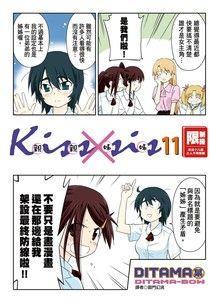 KissXsis親親姊姊(11)