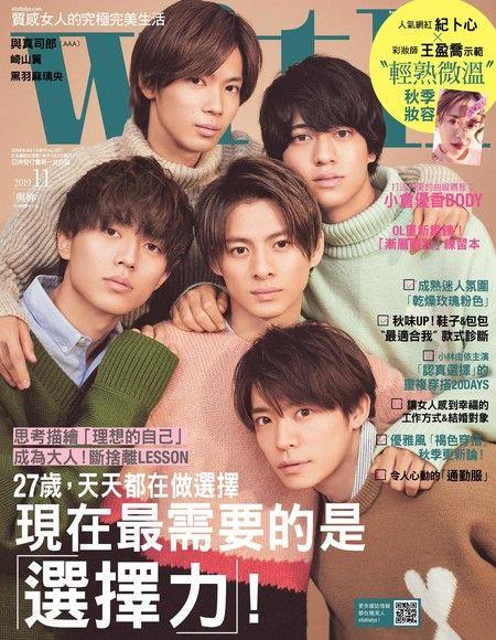 with與妳國際中文版 11月號/2019 第187期