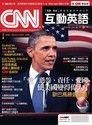CNN互動英語 12月號/2012 第147期