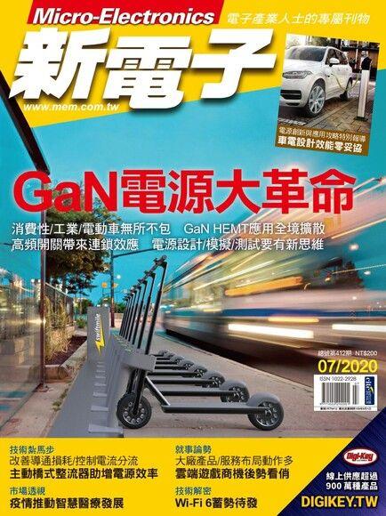 新電子科技雜誌 07月號/2020 第412期