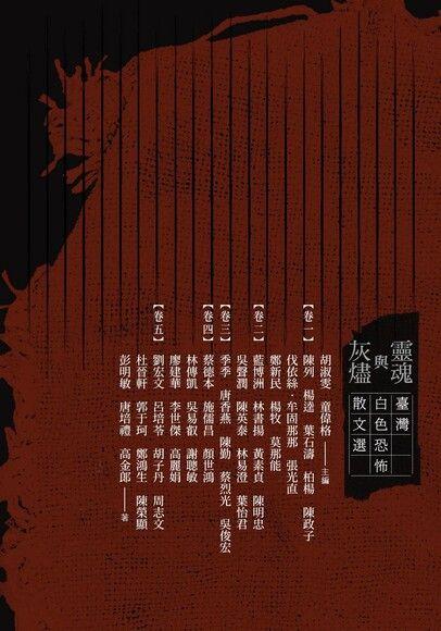 靈魂與灰燼:臺灣白色恐怖散文選 套書