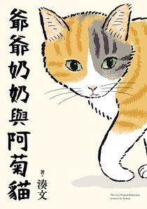 菊 街 共通 点 猫
