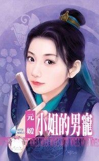 小姐的男寵【千金與惡霸之三】(限)