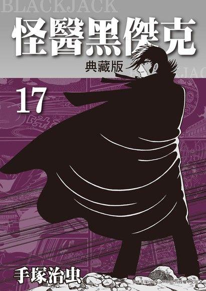 怪醫黑傑克 典藏版 17 (完)
