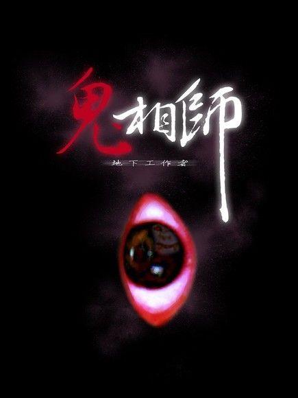 鬼相師(卷一)