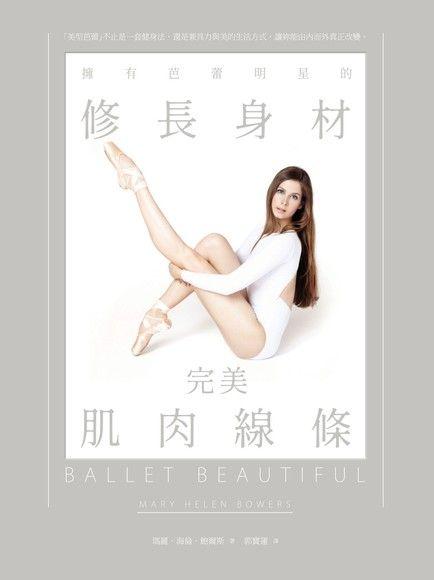 擁有芭蕾明星的修長身材 & 完美肌肉線條(新版)
