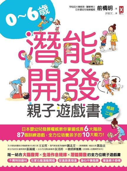 0~6歲潛能開發親子遊戲書【暢銷二版】