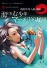 海居少年:人魚祕境