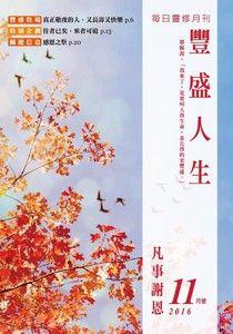 豐盛人生靈修月刊【繁體版】2016年11月號