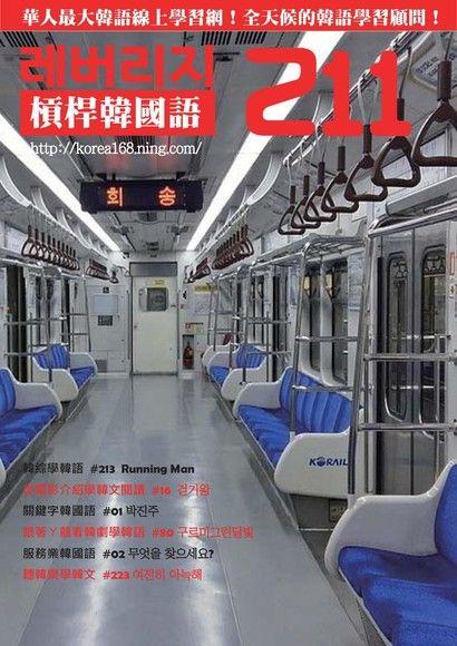 槓桿韓國語學習週刊第211期