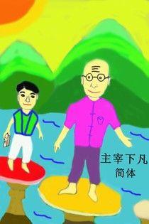 心境 (中文简体版)
