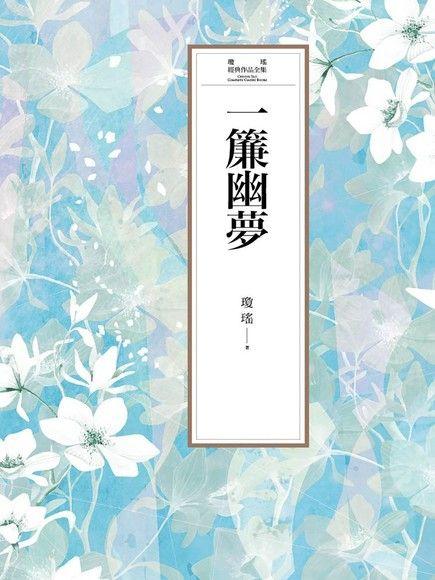 瓊瑤經典作品全集 8:一簾幽夢