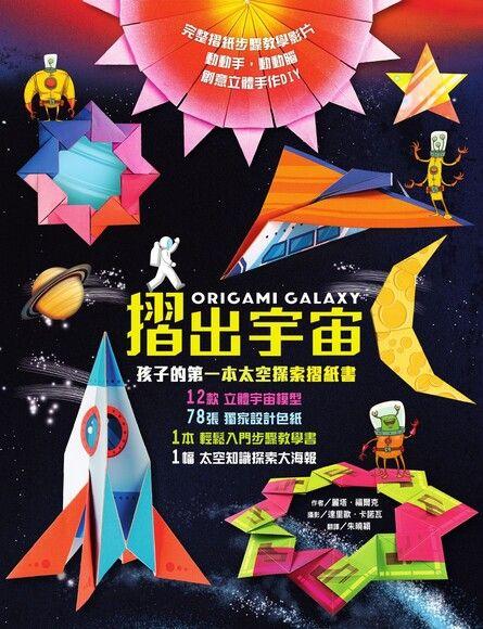 摺出宇宙 : 孩子的第一本太空探索摺紙書