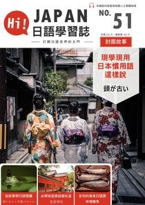HI!JAPAN日語學習誌 10月號/2019 第51期