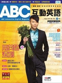 ABC互動英語 08月號/2013 第134期