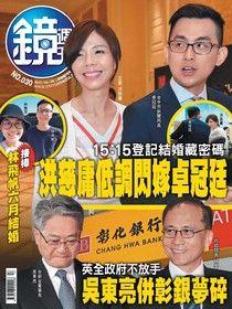 鏡週刊 第30期 2017/04/26