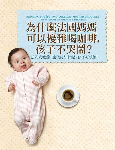 為什麼法國媽媽可以優雅喝咖啡,孩子不哭鬧?