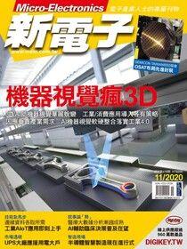 新電子科技雜誌 11月號/2020 第416期