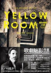 黃色房間之謎