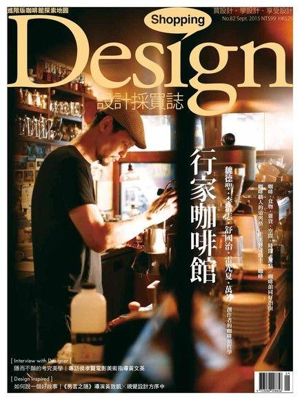 Shopping Design 09月號/2015 第82期