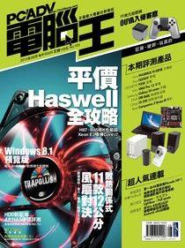 PC home Advance 電腦王 08月號/2013 第109期