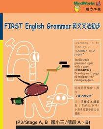 英文文法初步 (國小三/階段A、B)