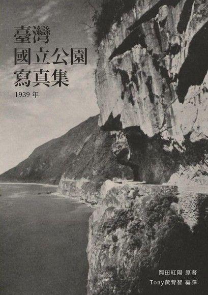 臺灣國立公園寫真集