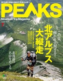 PEAKS 2017年7月號 No.92 【日文版】