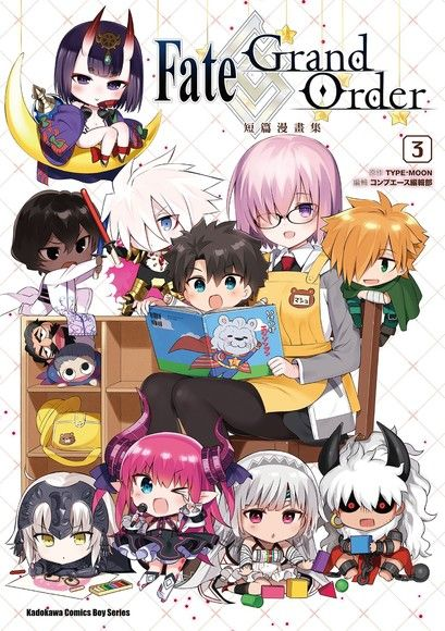 Fate/Grand Order短篇漫畫集 3