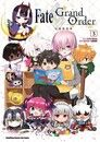 Fate/Grand Order短篇漫畫集 (3)