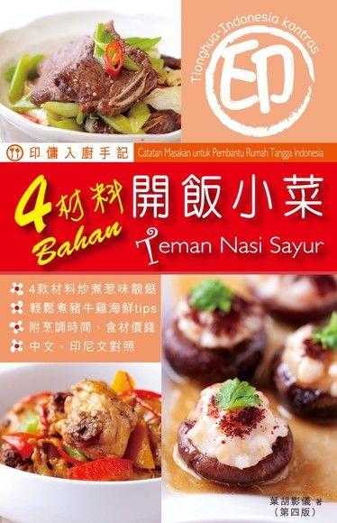 印傭入廚手記 4材料開飯小菜 第4版