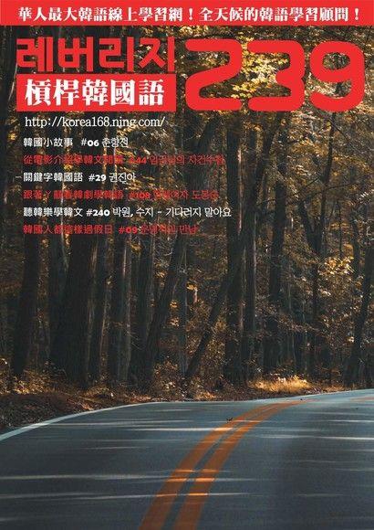 槓桿韓國語學習週刊第239期