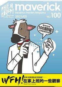 犢月刊-NO.100