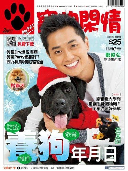 My Pet Magazine寵物閑情 12月號/2015 第292期