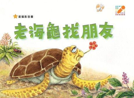 老海龜找朋友