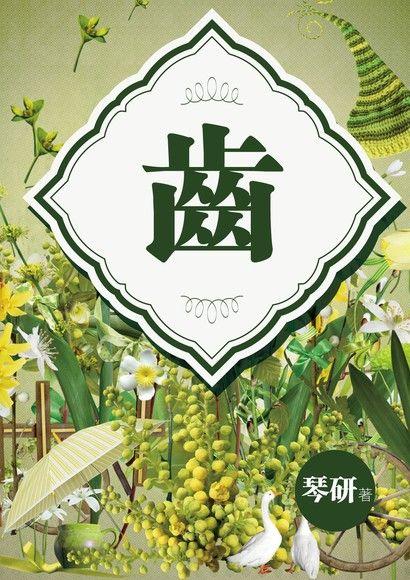 齒-4p淫樂揭露卑鄙無齒的你(限)