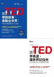 跟TED學台上魅力表達術(套書)
