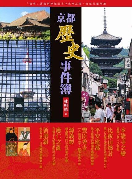 京都歷史事件簿(平裝)