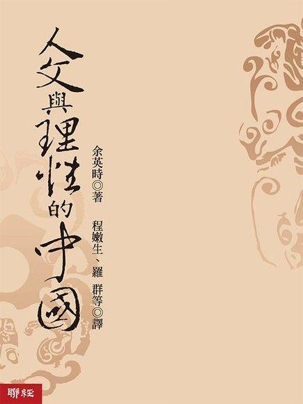 人文與理性的中國(平裝)