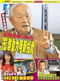 壹週刊 第747期 2015/09/17