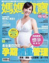 媽媽寶寶孕婦版 07月號/2014 第329期