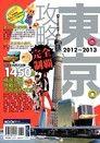 東京攻略完全制霸2012-2013_地圖別冊