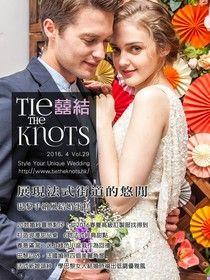 囍結TieTheKnots 婚禮時尚誌 Vol.29