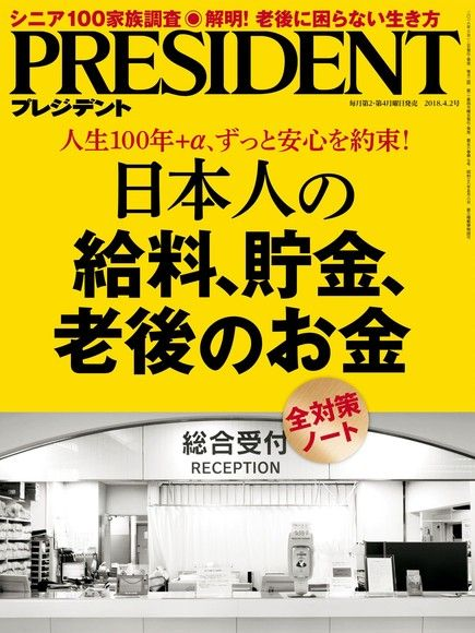 PRESIDENT 2018年4.2號 【日文版】