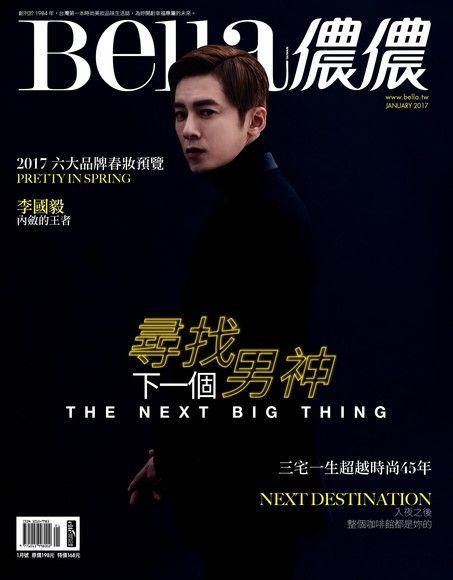 bella儂儂 01月號/2017 第392期_李國毅