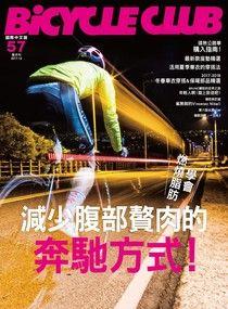 BiCYCLE CLUB 國際中文版 2017年12月 Vol.57