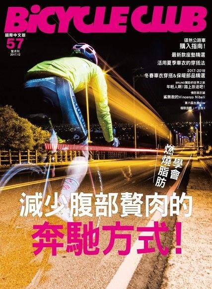 BiCYCLE CLUB 單車俱樂部 2017年12月 Vol.57