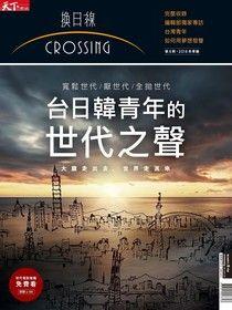 天下雜誌《Crossing換日線》 冬季號/ 2018【精華版】