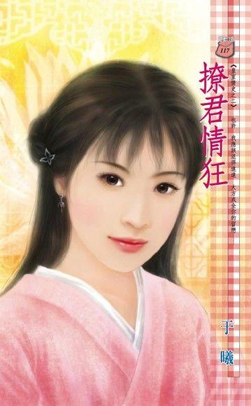 撩君情狂【皇室情史之二】(限)