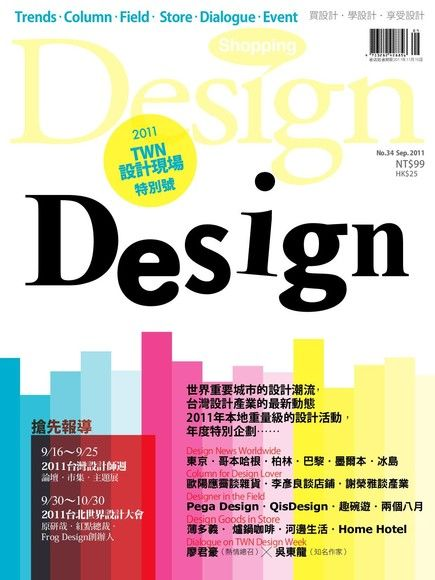 Shopping Design 9月號/2011 第34期